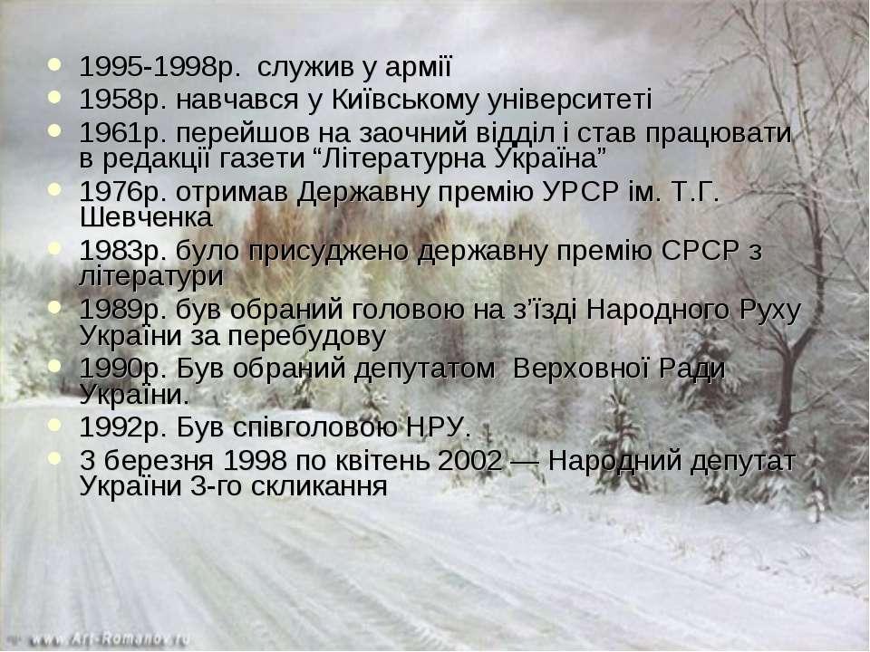 1995-1998р. служив у армії 1958р. навчався у Київському університеті 1961р. п...