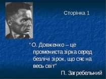 """Сторінка 1 """"О. Довженко – це промениста зірка серед безлічі зірок, що сяє на ..."""