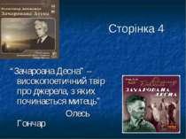"""Сторінка 4 """"Зачароана Десна"""" – високопоетичний твір про джерела, з яких почин..."""