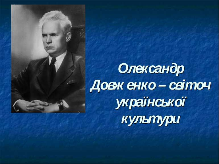 Олександр Довженко – світоч української культури