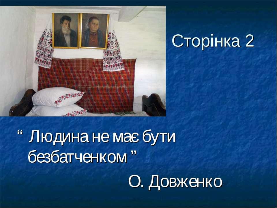 """Сторінка 2 """" Людина не має бути безбатченком """" О. Довженко"""