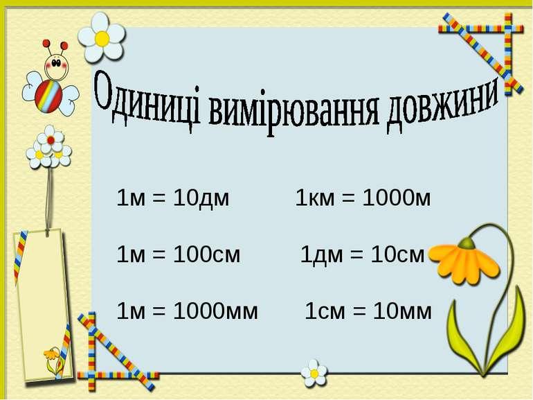 1м = 10дм 1км = 1000м 1м = 100см 1дм = 10см 1м = 1000мм 1см = 10мм