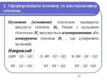 1. Сформулювати основну та альтернативну гіпотези. Нульовою (основною) гіпоте...
