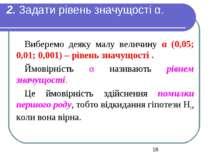 2. Задати рівень значущості α. Виберемо деяку малу величину α (0,05; 0,01; 0,...