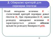 3. Обираємо критерій для перевірки гіпотези Нехай випадкова величина К – стат...