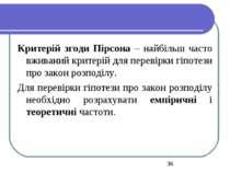 Критерій згоди Пірсона – найбільш часто вживаний критерій для перевірки гіпот...