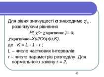 Для рівня значущості α знаходимо 2kp , розв'язуючи рівняння P( 2> 2критичне )...