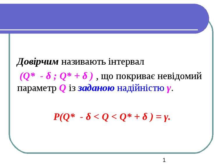 Довірчим називають інтервал (Q* - δ ; Q* + δ ) , що покриває невідомий параме...