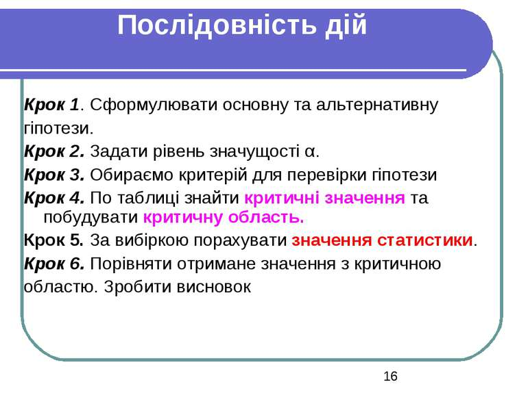 Послідовність дій Крок 1. Сформулювати основну та альтернативну гіпотези. Кро...