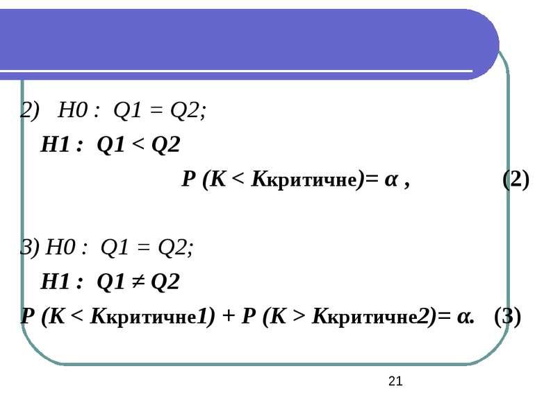 2) Н0 : Q1 = Q2; Н1 : Q1 < Q2 Р (K < Kкритичне)= α , (2) 3) Н0 : Q1 = Q2; Н1 ...