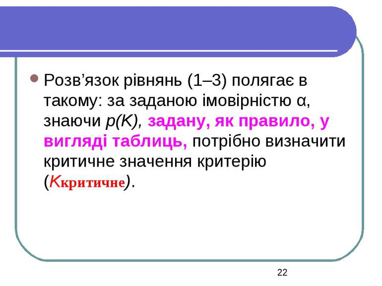 Розв'язок рівнянь (1–3) полягає в такому: за заданою імовірністю α, знаючи p(...