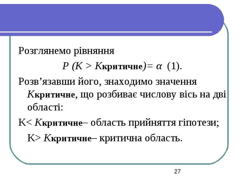 Розглянемо рівняння Р (K > Kкритичне)= α (1). Розв'язавши його, знаходимо зна...
