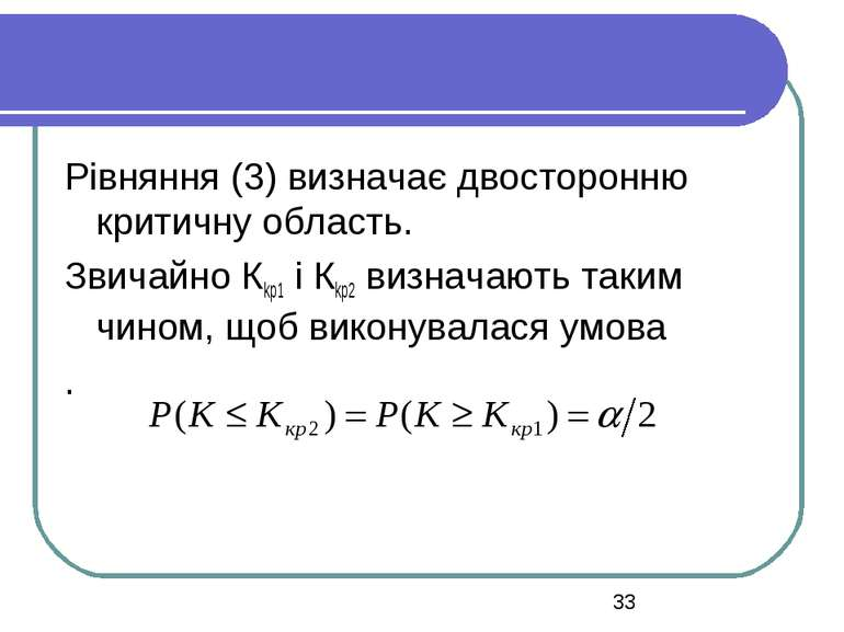 Рівняння (3) визначає двосторонню критичну область. Звичайно Кkр1 і Кkр2 визн...