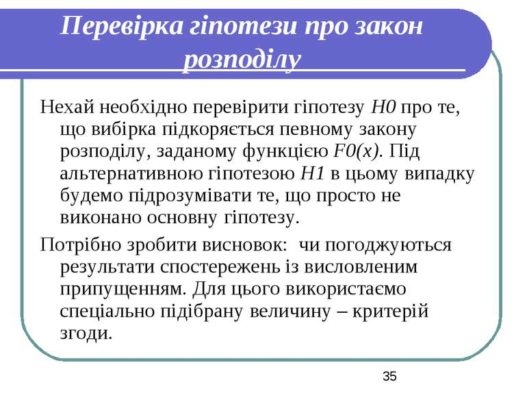 Перевірка гіпотези про закон розподілу Нехай необхідно перевірити гіпотезу Н0...