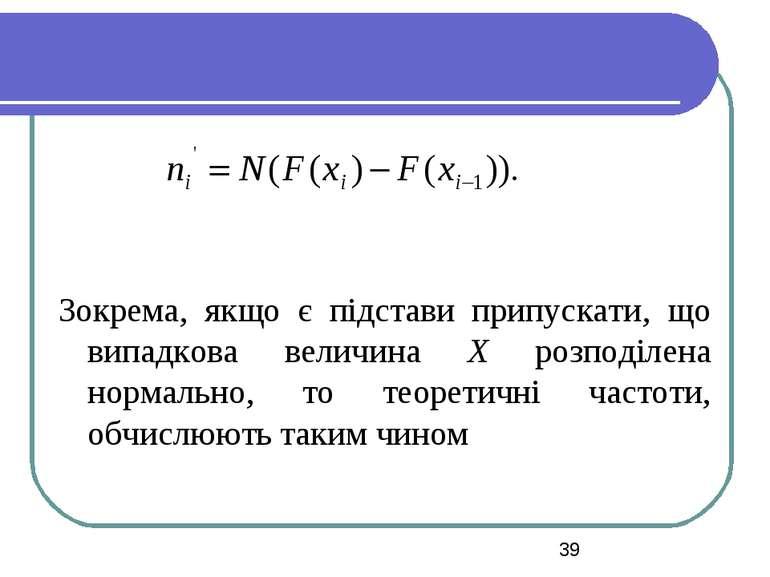 Зокрема, якщо є підстави припускати, що випадкова величина X розподілена норм...