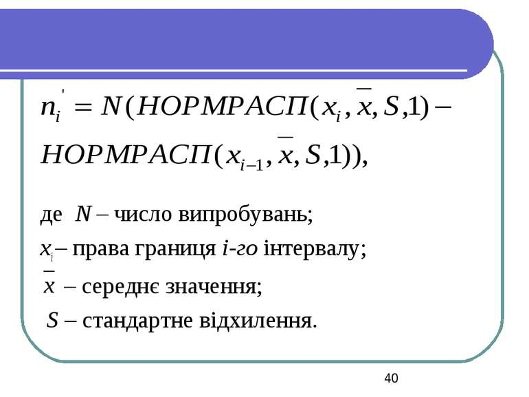 де N – число випробувань; xi – права границя i-го інтервалу; – середнє значен...