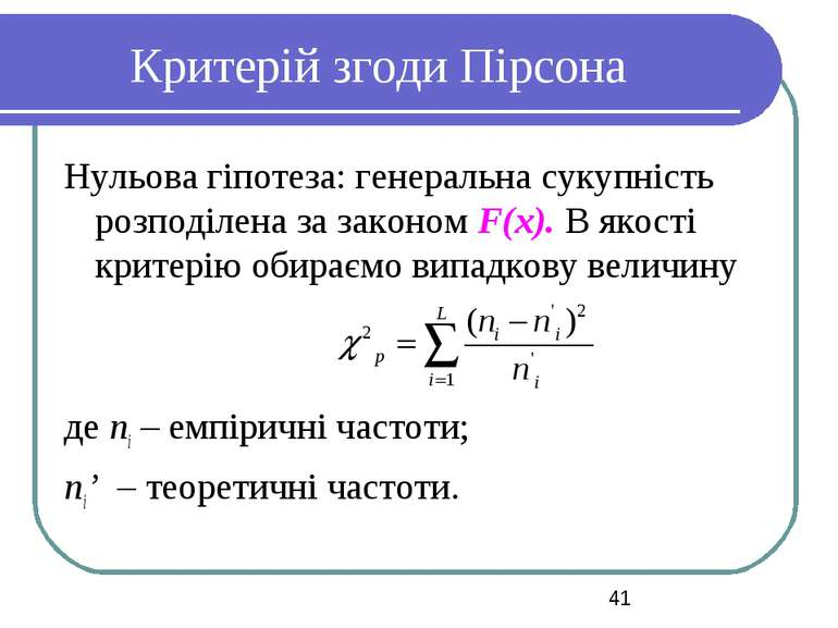 Критерій згоди Пірсона Нульова гіпотеза: генеральна сукупність розподілена за...