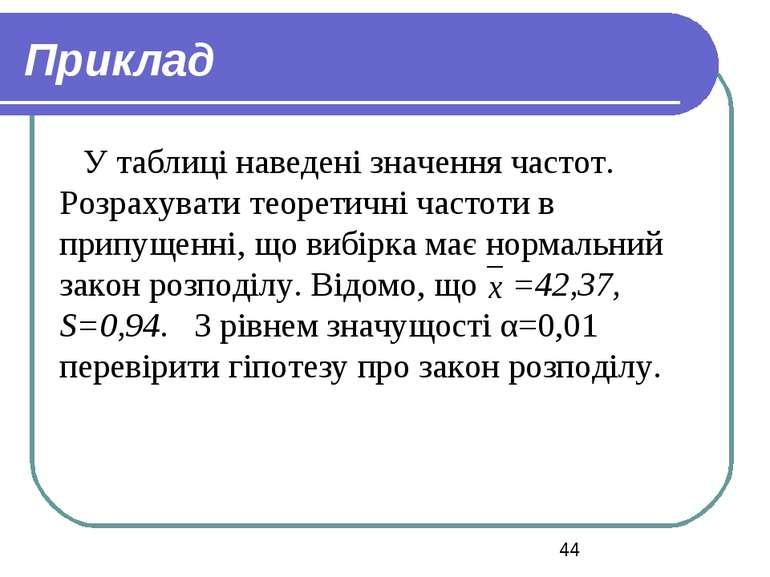 Приклад У таблиці наведені значення частот. Розрахувати теоретичні частоти в ...