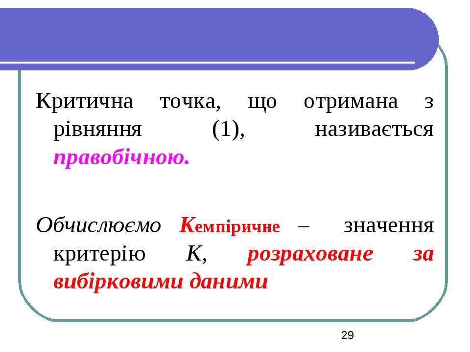 Критична точка, що отримана з рівняння (1), називається правобічною. Обчислює...