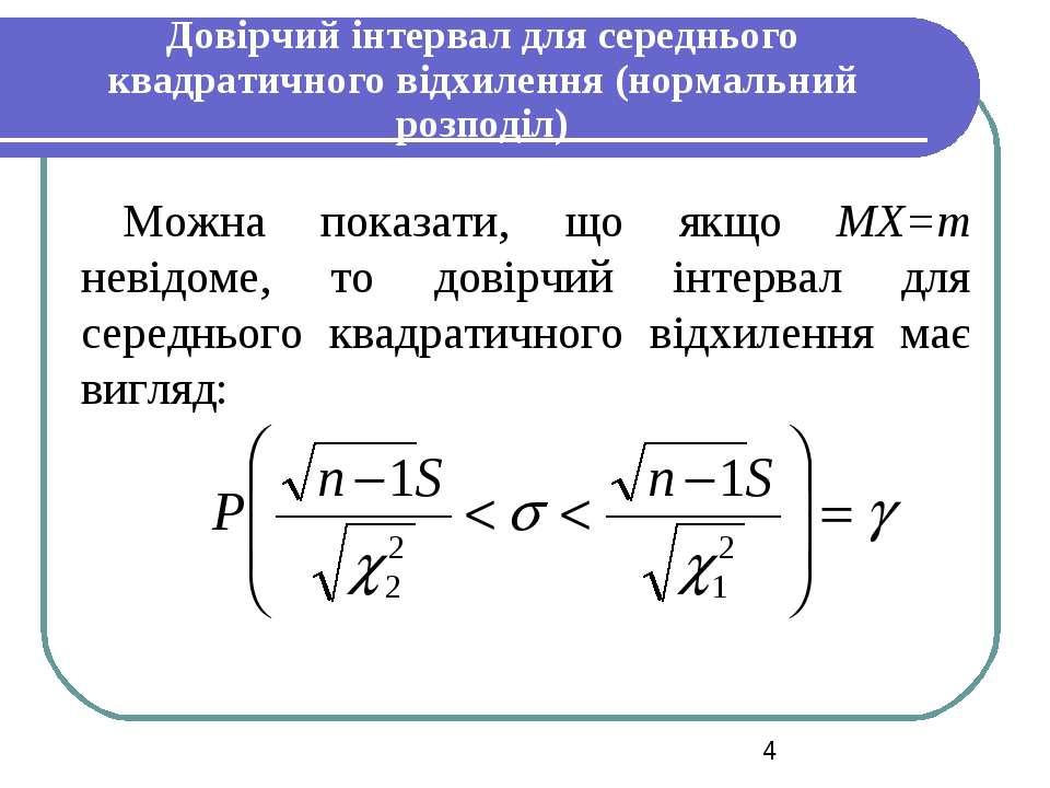 Довірчий інтервал для середнього квадратичного відхилення (нормальний розподі...