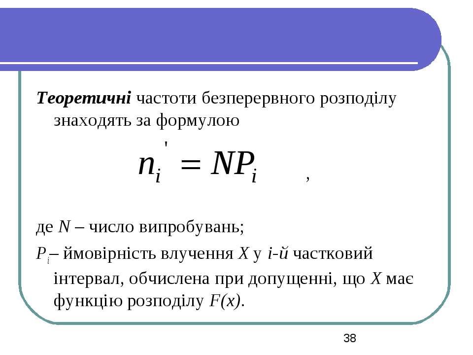 Теоретичні частоти безперервного розподілу знаходять за формулою , де N – чис...