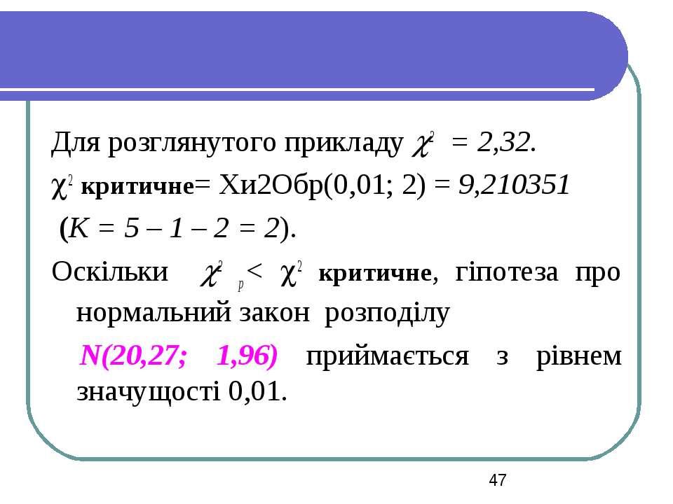 Для розглянутого прикладу 2 = 2,32. 2 критичне= Хи2Обр(0,01; 2) = 9,210351 (K...