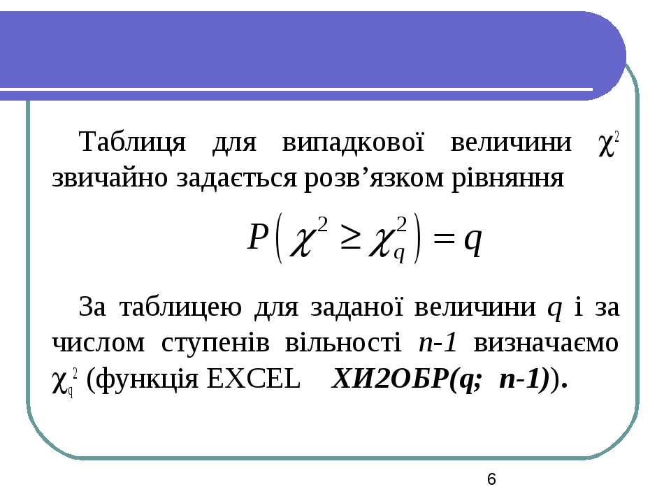 Таблиця для випадкової величини 2 звичайно задається розв'язком рівняння За т...