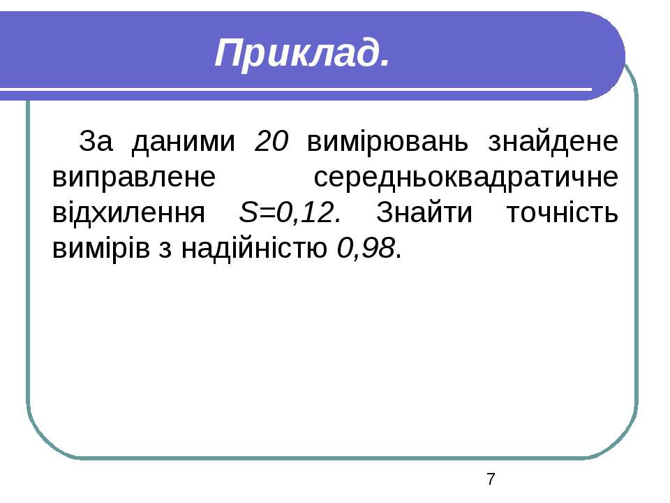 Приклад. За даними 20 вимірювань знайдене виправлене середньоквадратичне відх...