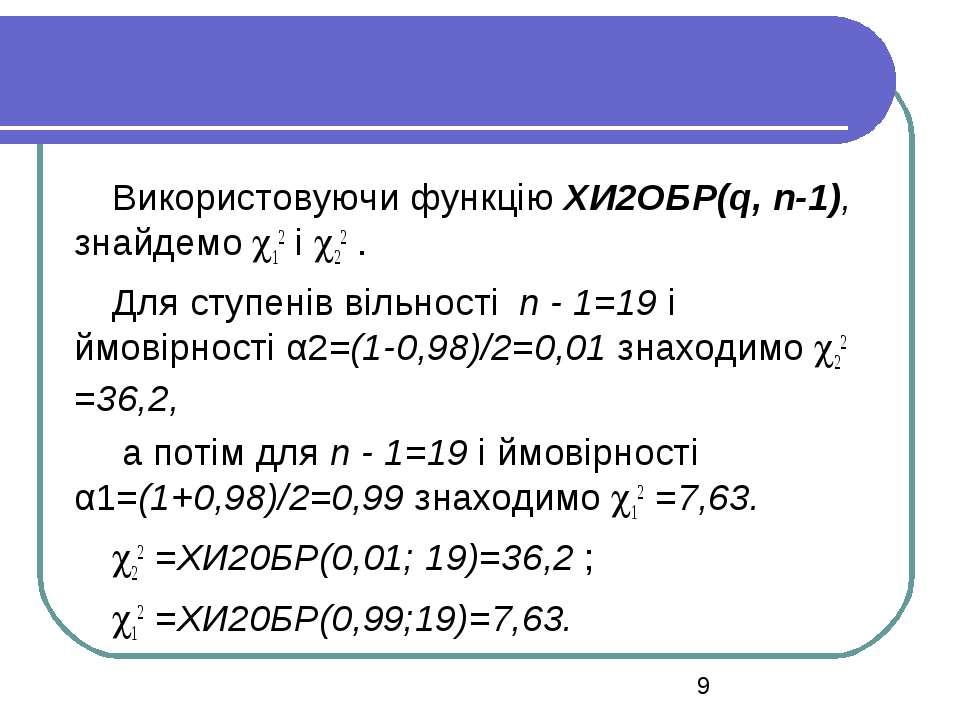 Використовуючи функцію ХИ2ОБР(q, n-1), знайдемо 12 і 22 . Для ступенів вільно...