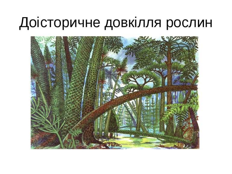 Доісторичне довкілля рослин