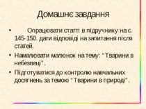 Домашнє завдання Опрацювати статті в підручнику на с. 145-150. дати відповіді...