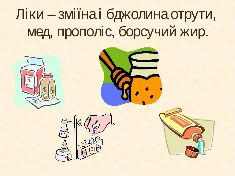 Ліки – зміїна і бджолина отрути, мед, прополіс, борсучий жир.
