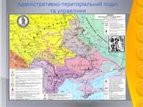 Адміністративно-територіальний поділ та управління