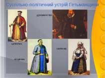 Суспільно-політичний устрій Гетьманщини шляхтич міщанин духовенство селянка
