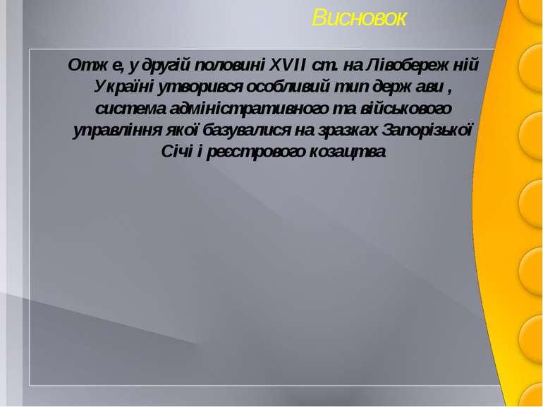 Висновок Отже, у другій половині XVII ст. на Лівобережній Україні утворився о...