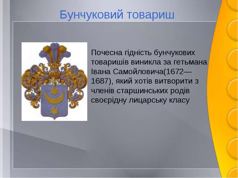 Бунчуковий товариш Почесна гідність бунчукових товаришів виникла за гетьмана ...