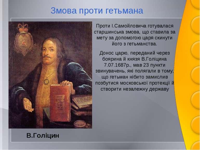 Змова проти гетьмана В.Голіцин Проти І.Самойловича готувалася старшинська змо...
