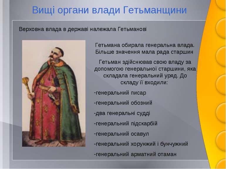 Вищі органи влади Гетьманщини Верховна влада в державі належала Гетьманові Ге...