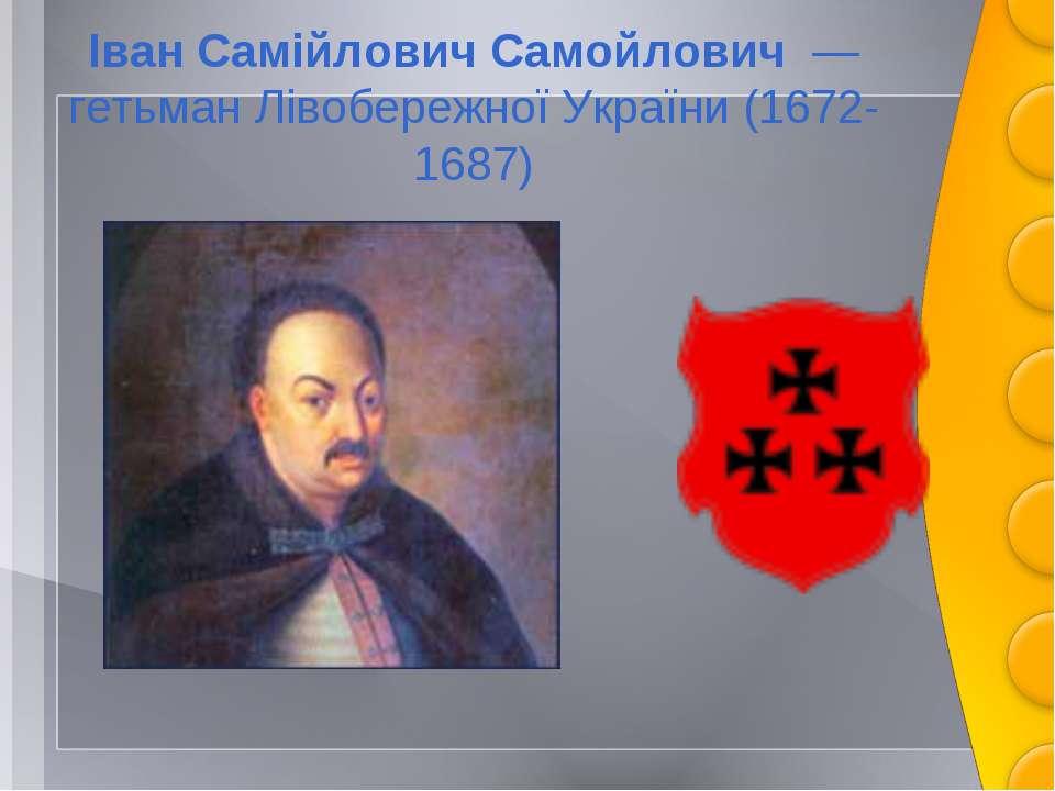 Іван Самійлович Самойлович — гетьман Лівобережної України (1672-1687)