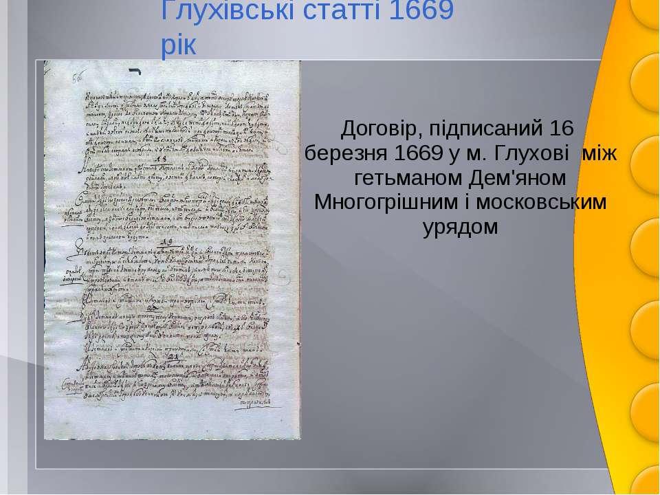 Глухівські статті 1669 рік Договір, підписаний 16 березня 1669 у м. Глухові м...