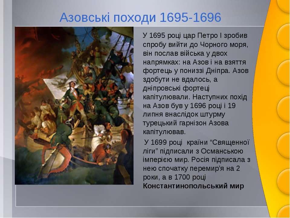 Азовські походи 1695-1696 У 1695 році цар Петро І зробив спробу вийти до Чорн...
