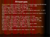 Література: Енциклопедія українознавства: В 10 томах / Головний pедактор Воло...