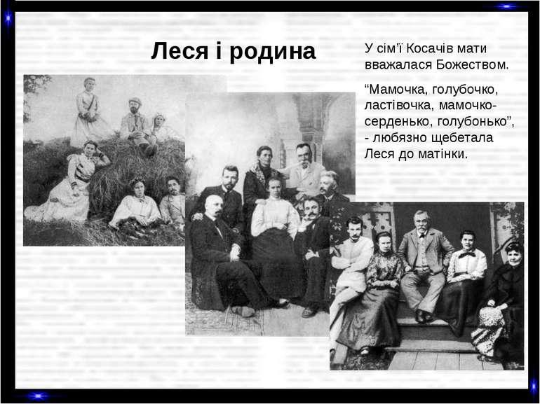 """Леся і родина У сім'ї Косачів мати вважалася Божеством. """"Мамочка, голубочко, ..."""