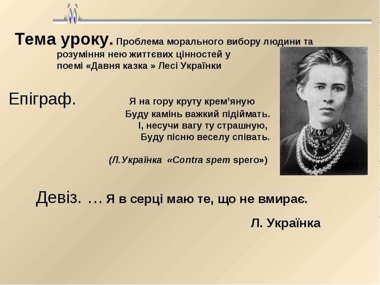 Тема уроку. Проблема морального вибору людини та розуміння нею життєвих цінно...