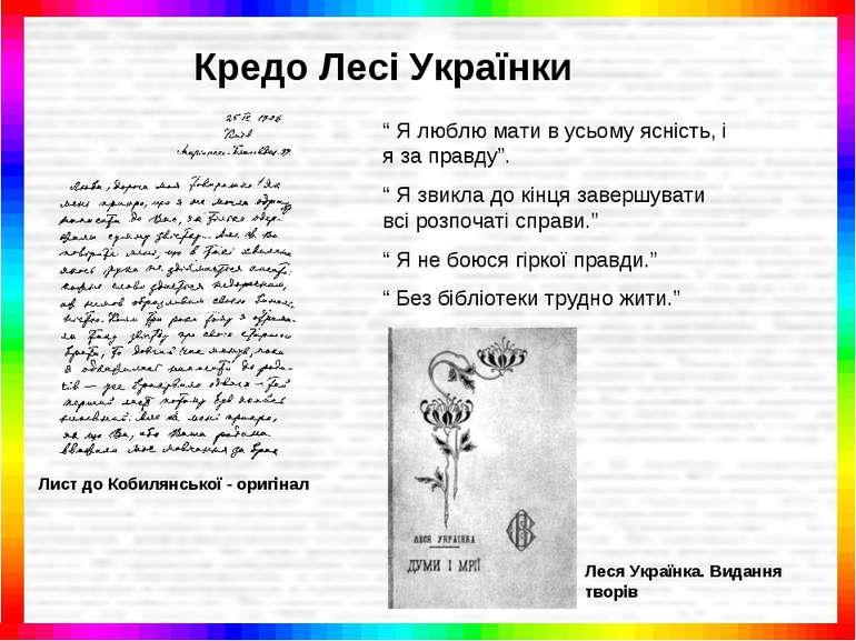 """Кредо Лесі Українки Лист до Кобилянської - оригінал """" Я люблю мати в усьому я..."""
