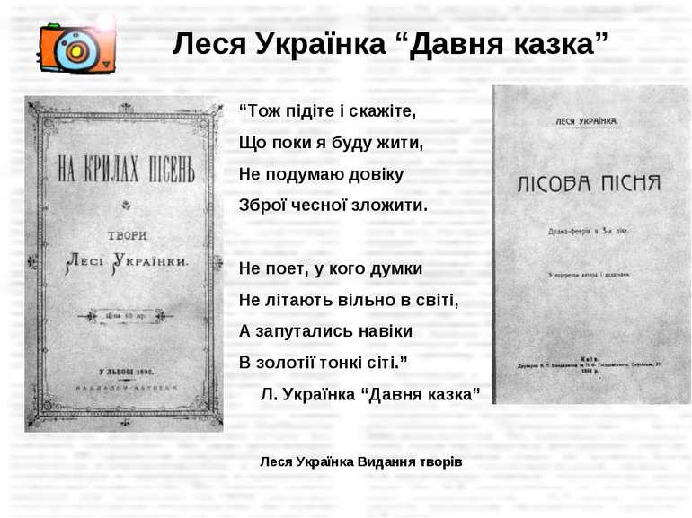 """Леся Українка """"Давня казка"""" Леся Українка Видання творів """"Тож підіте і скажіт..."""