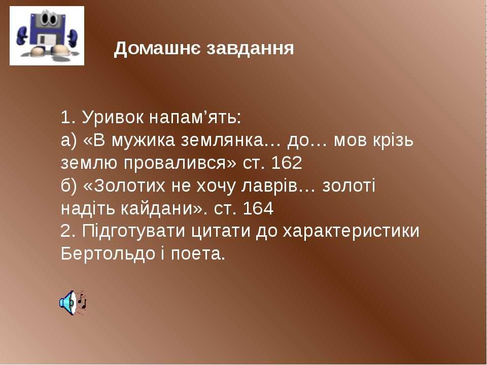 Домашнє завдання 1. Уривок напам'ять: а) «В мужика землянка… до… мов крізь зе...