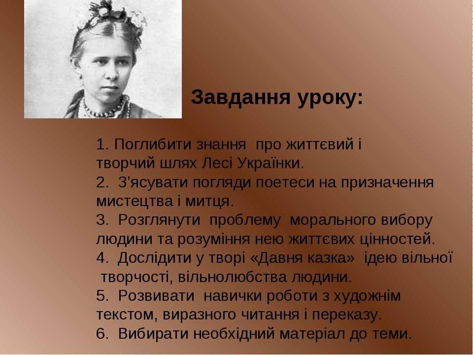 Завдання уроку: Поглибити знання про життєвий і творчий шлях Лесі Українки. 2...