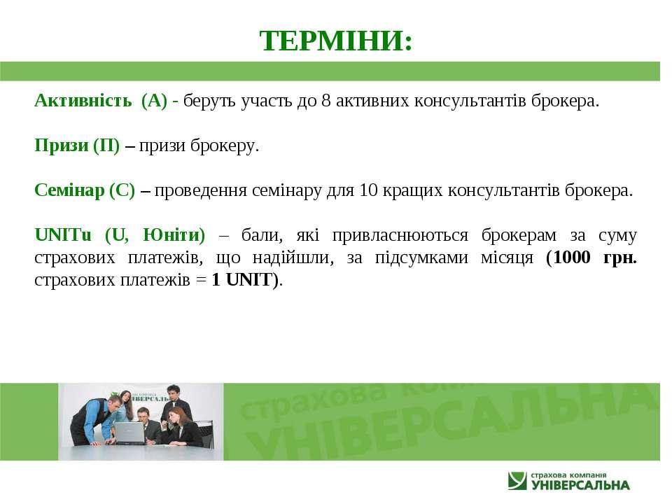 ТЕРМІНИ: Активність (А) - беруть участь до 8 активних консультантів брокера. ...