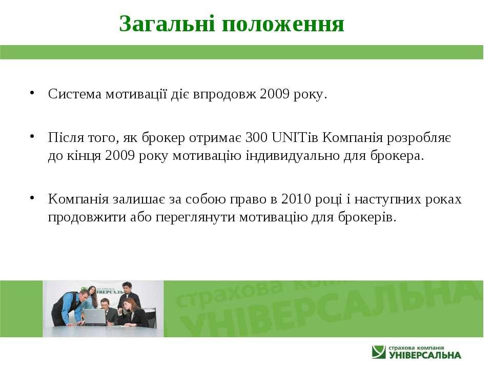 Система мотивації діє впродовж 2009 року. Після того, як брокер отримає 300...